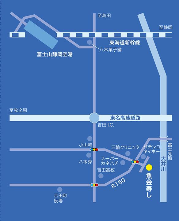 吉田町魚金寿し・アクセス