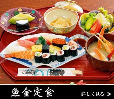 吉田町魚金寿司・魚金定食