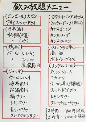 吉田町魚金ずし飲み放題メニュー