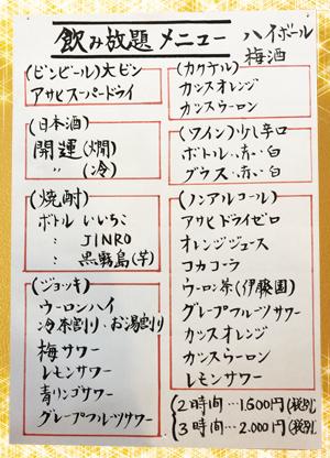 吉田町魚金し飲み放題メニュー