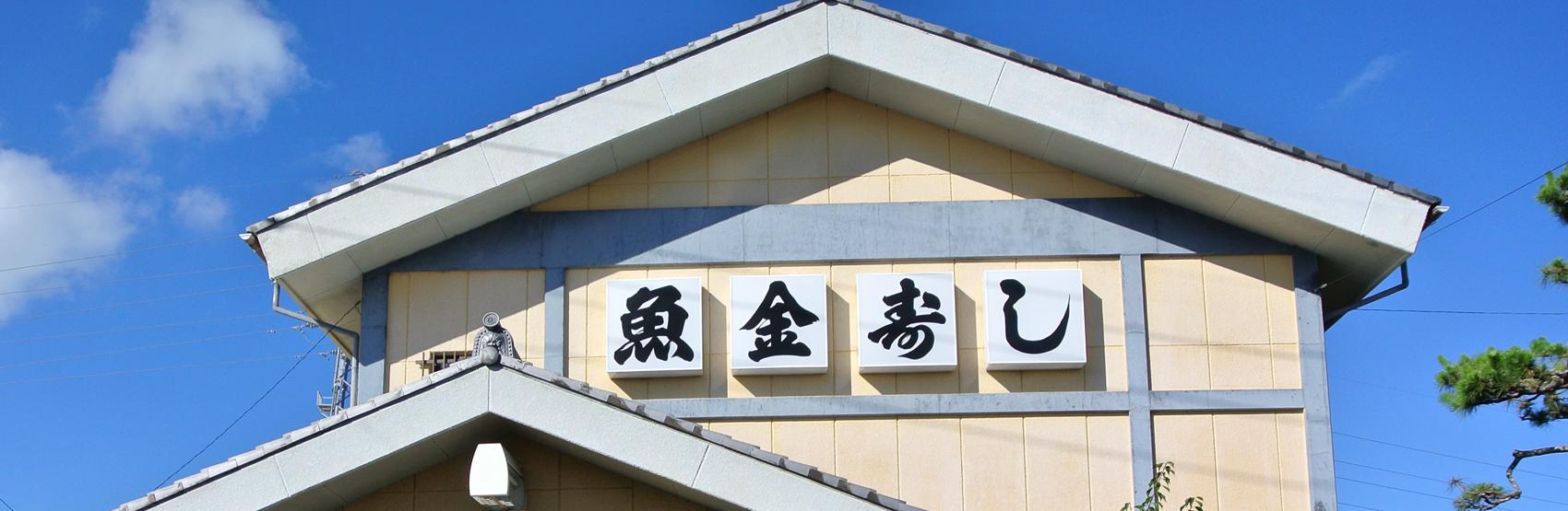 吉田町魚金寿司について