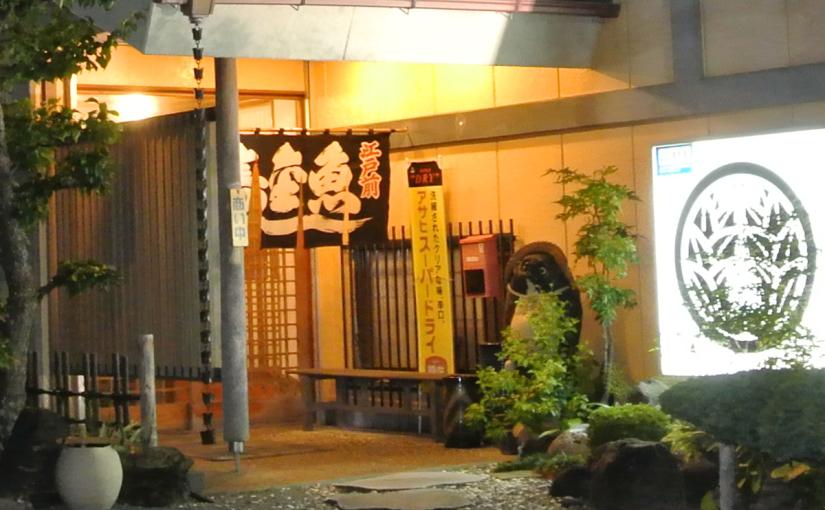 吉田町・魚金寿し