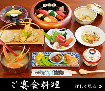 吉田町魚金寿司・宴会料理