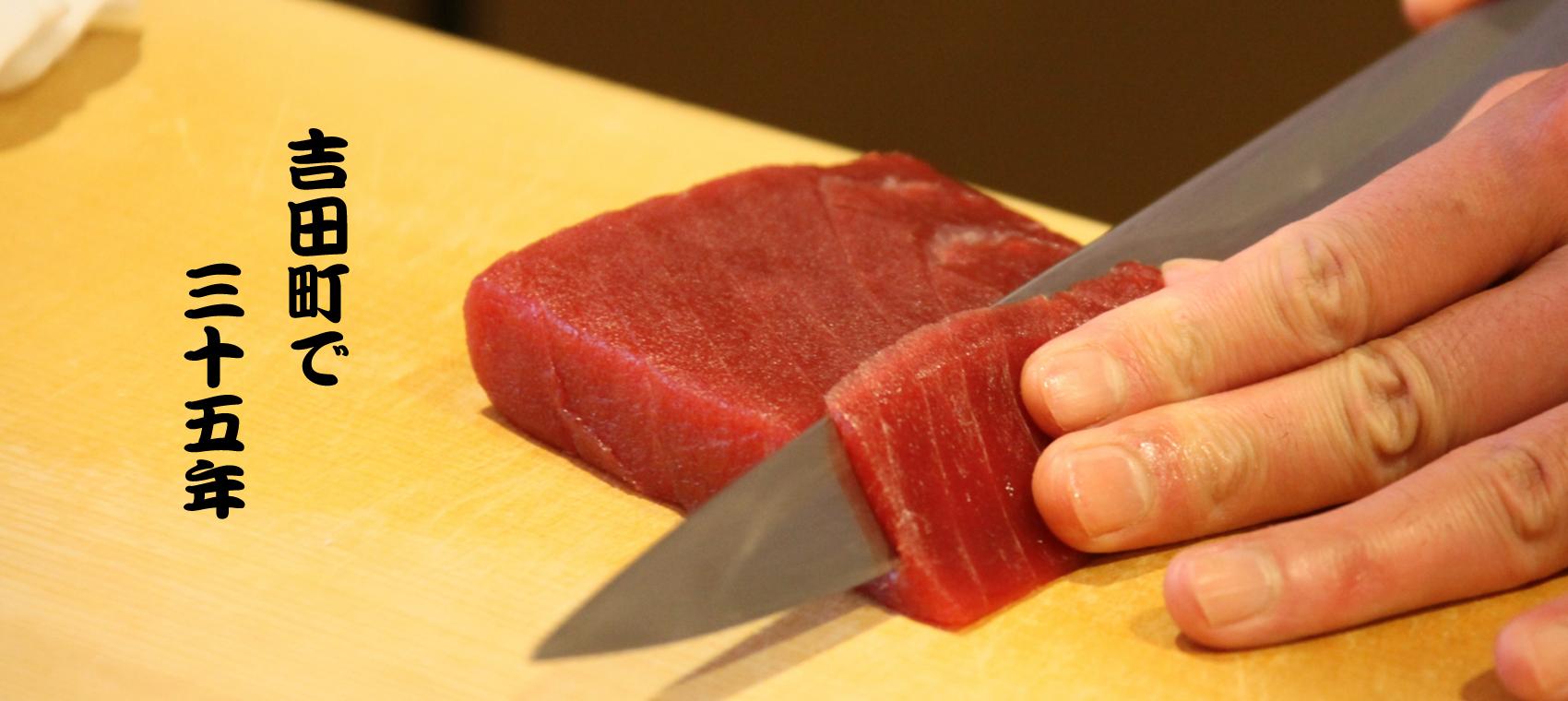 吉田町で35年、魚金ずし