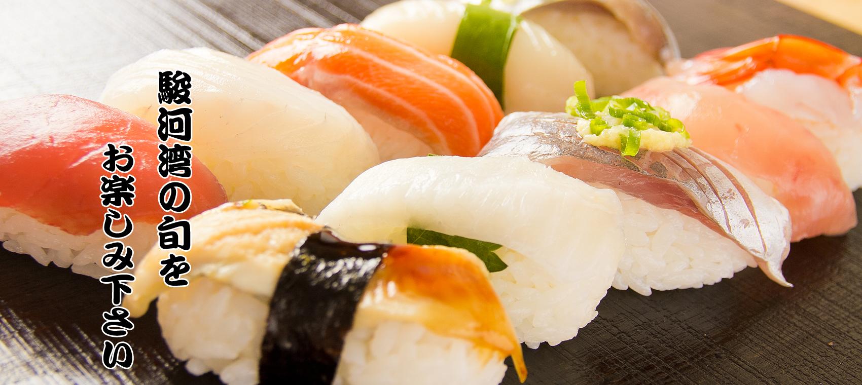 魚金ずしで駿河湾の旬の味をお楽しみ下さい